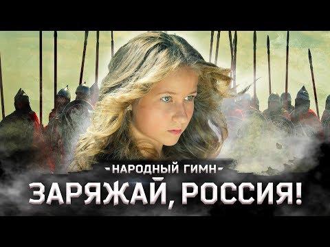 Варя Стрижак. Новый Народный Гимн, или Заряжай, Россия!