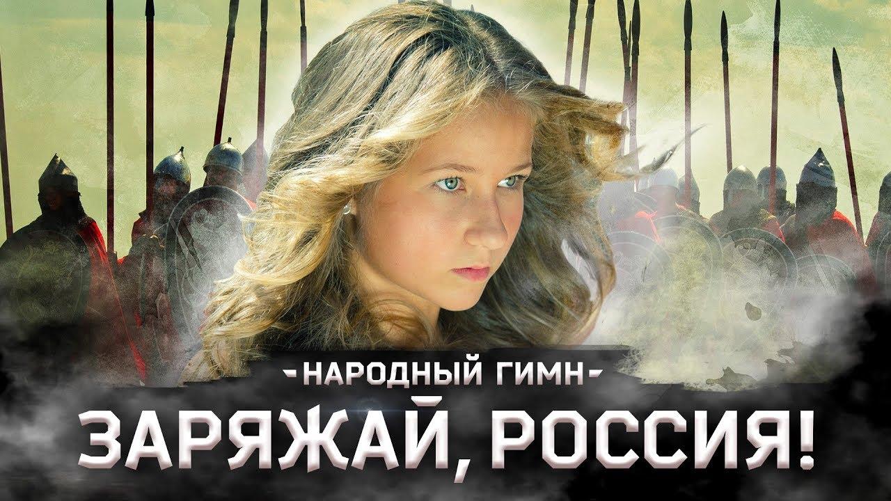 Заряжай россия варя стрижак