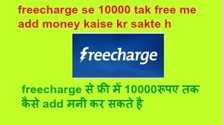 freecharge se free me 10000 rupay tk add money kaise kr sakte h