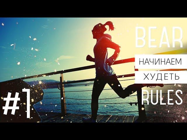 Bear Rules - Худеем без спортзала и тяжелых упражнений! Vlog #1