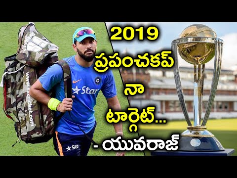 India vs West Indies 2018 : Yuvraj Singh Hopes To Play the 2019 World Cup | Oneindia Telugu