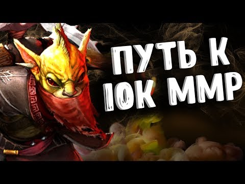 ПУТЬ К 10К ММР БАУНТИ ХАНТЕР ДОТА 2 - ROAD TO 10K MMR BOUNTY HUNTER DOTA 2