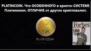 PlatinCoin. Особенности криптосистемы и Отличие Платинкоина от других криптовалют