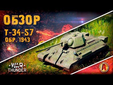 Обзор Т-34-57 обр. 1943 | Запрещенный танк | War Thunder