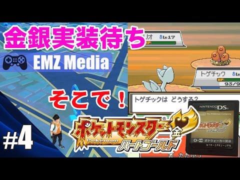 【ポケモンGO攻略動画】ポケモンGO 金銀実装待ち、そこで【ハートゴールド】をやるぞ#4 Pokemon Heart Gold  – 長さ: 27:32。