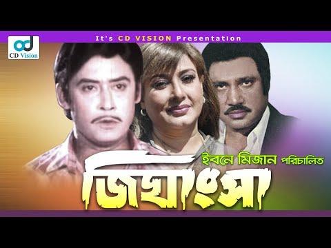 Jighasha (2016) | Hd Bangla Movie | Wasim | Joba | Jasim | Suchorita | Kholil | CD Vision