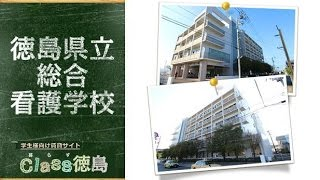 徳島県立 総合看護学校 周辺風景の動画説明