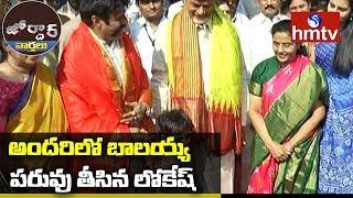 బాలయ్య పరువు తీసిన లోకేష్ | Devansh Birthday In Tirumala | Jordar News  | hmtv