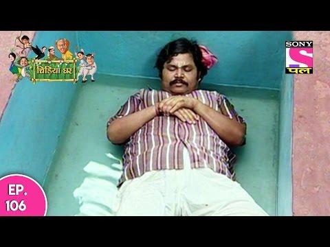Chidiya Ghar - चिड़िया घर - Episode 106 - 7th January 2017 thumbnail