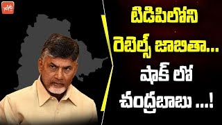 Telangana TDP Rebels List in Mahakutami | Chandrababu | L Ramana | TDP Congress Alliance
