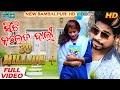 CITY COLLEGE BALI FULL VIDEO (SURESH SUNA) NEW SAMBALPURI  HD VIDEO 2018(Music Media Sambalpuri)