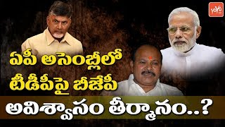AP BJP Planing to Impose No Confidence Motion on Chandrababu Government in AP Assembly