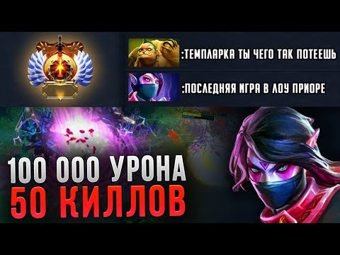 100 ТЫСЯЧ УРОНА НА ТЕМПЛАРКЕ! ДИКИЙ ПОТ