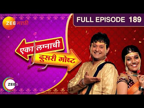 Eka Lagnachi Dusri Goshta - Episode 189 - 22nd August 2012
