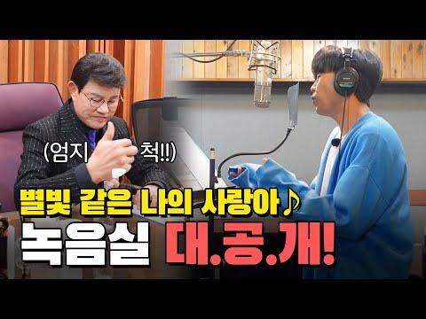 Download Lagu 임영웅 [별빛같은 나의 사랑아] 녹음현장.mp3