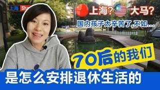 23上海这么好,为什么我有点想回大马槟城了?MM2H【70后慢生活】