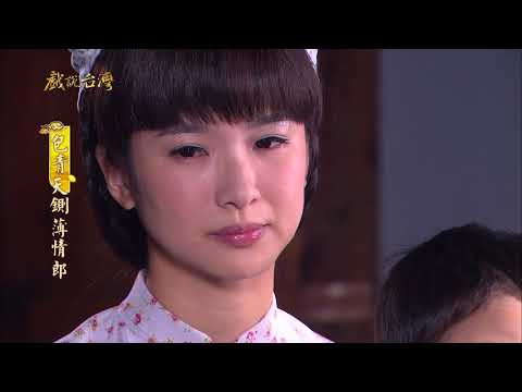 台劇-戲說台灣-包青天鍘薄情郎-EP 01