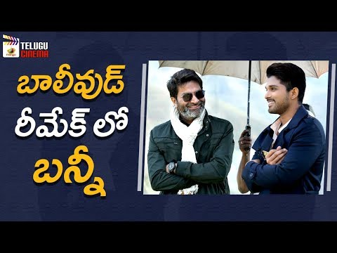 Allu Arjun in Bollywood Remake | Trivikram | 2019 Tollywood Latest Updates | Mango Telugu Cinema