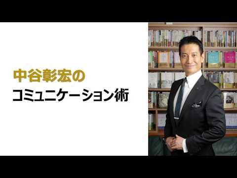 中谷彰宏氏「コミュニケーション術」