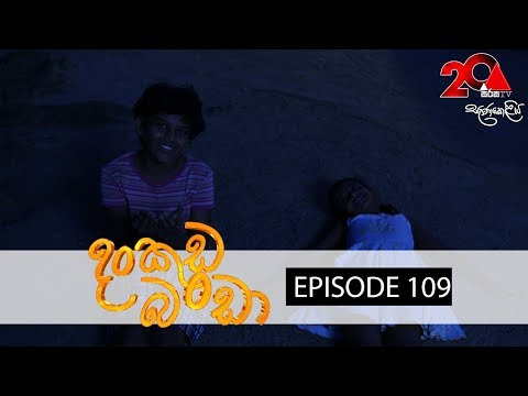 Dankuda Banda Sirasa TV 24th July Ep 109 HD