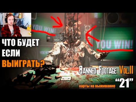 ЧТО БУДЕТ ЕСЛИ ВЫИГРАТЬ В 21? ► Resident Evil 7 DLC Banned Footage Vol  2 21 КОНЦОВКА ► Прохождение