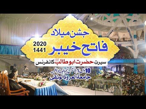 Jashn e Fateh e Khyber | 10th Yom e Tasees e Hoza e Ilmia Jamia Urwat ul Wusqa | 2020 | Highlights