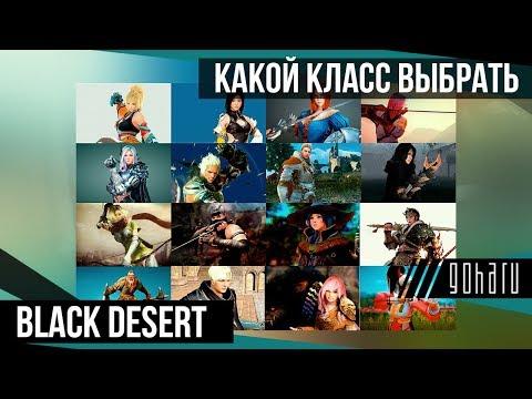 Black Desert - Какой класс выбрать?