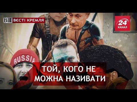 Вєсті Кремля. Прокляття імені Навального