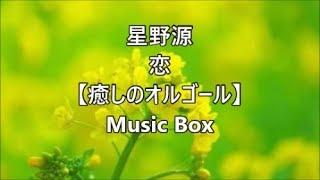 星野源  恋  【オルゴール】 Music Box