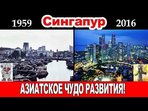 СИНГАПУР - ШКОЛА ВСТАВАНИЯ С КОЛЕН!