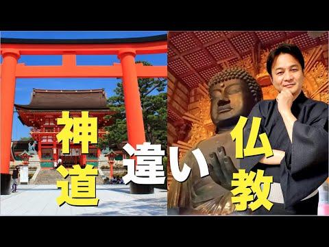 神社 神道の心を伝える。日本人を語るなら神道を語らずして語れない。