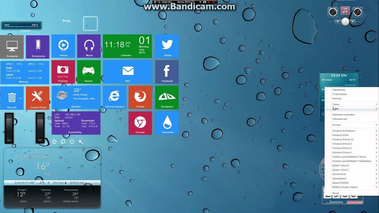 Windows 7 как сделать свой рабочий стол красивым
