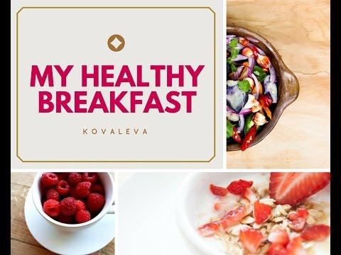 ПОЛЕЗНЫЕ ЗАВТРАКИ | ПП | USEFUL breakfast