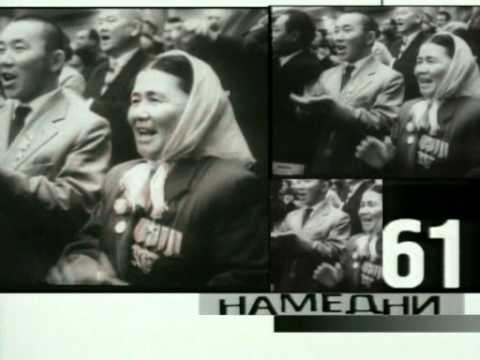 Намедни -1961