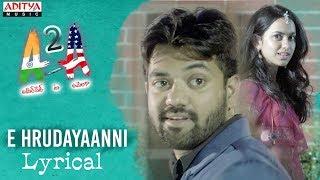 E Hrudayaanni Lyrical | A2A (Ameerpet 2 America) Songs | Rammohan Komanduri | Karthik Kodakandla