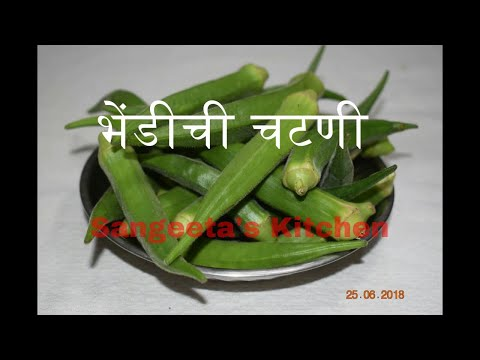भेंडीची चटणी । Bhindi Ki Chutney | Okra Chutney | Bendakaya Chutney- Sangeeta's Kitchen