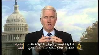 ما وراء الخبر-حصاد الغارات الأميركية في عين العرب
