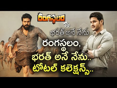 Bharath anu Nenu and Rangasthalam Movie Total Collections | Ram Charan vs Mahesh Babu | Movie Blends