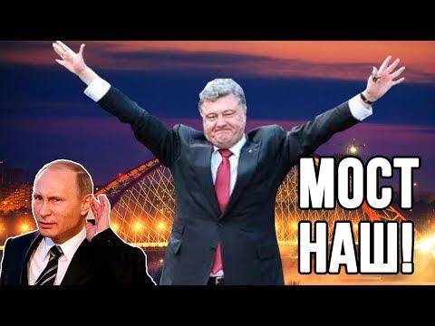 Порошенко Путину: « Крымский мост - это Украина!»