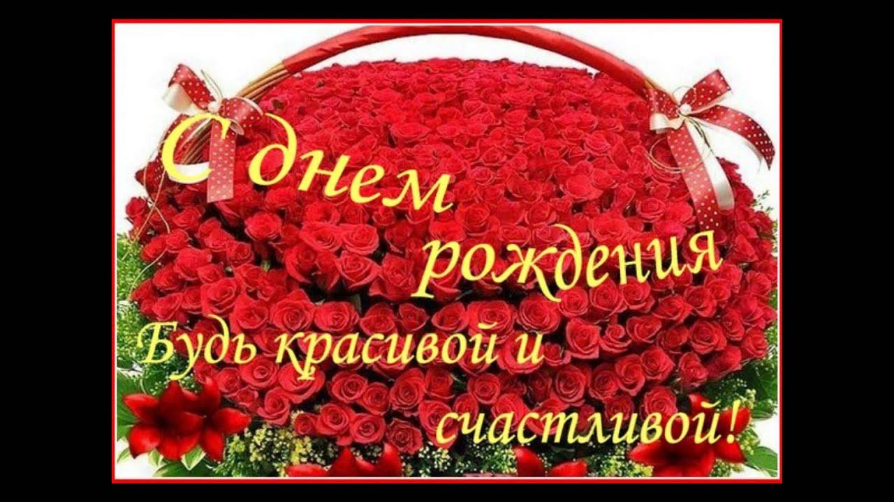 Поздравления анечке днем рождения
