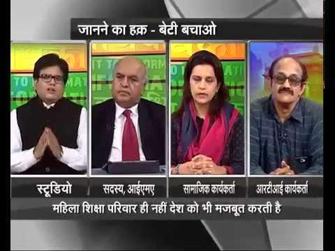Janane ka Haq: Discussion on 'Beti bachao, Beti padhao' scheme