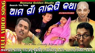 Odia New Comedy Album 2017 [SD] // Amo Gan Maipe Katha