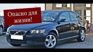 Купить VOLVO S40 ОПАСНЫЙ ДЛЯ ЖИЗНИ - потерять 350000 рублей