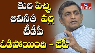 Loksatta Jayaprakash Narayan about TDP Defeat | AP Election Results 2019 | hmtv