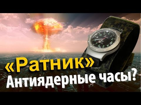 Военные суперчасы «Ратник» - выживут после ядерного взрыва?