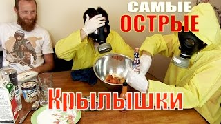 Самые Острые Крылышки На Свете - The hottest wings