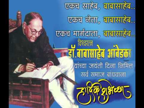Dr.babasaheb Ambedkar Jayanti Song video
