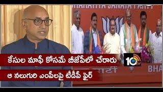 చంద్రబాబు లేని సమయంలో పార్టీ మారడం దారుణం | TDP Lok Sabha MPs Press Meet  News