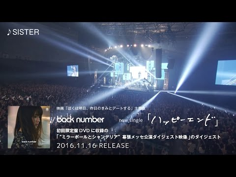 back number -「ミラーボールとシャンデリア 幕張メッセ公演ダイジェスト映像」のダイジェスト映像