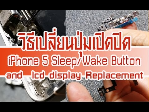 DIY | iPhone 5 Sleep/Wake Button and  lcd display Replacement | Lamun Softly